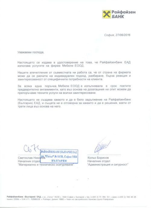 Референция на фирма за почистване Мебеле ЕООД