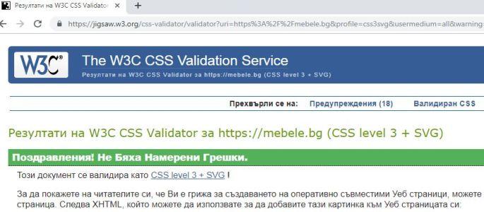 Кода от сайта на фирма за почистване Мебеле ЕООД е направен с CSS level 3 + SVG