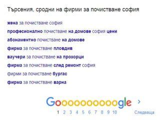 фирми за почистване софия - Гугъл