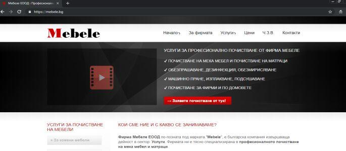 фирма за почистване Мебеле ЕООД - сайт