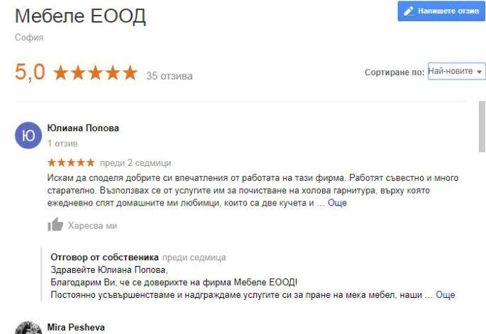 Мнения на клиенти за Мебеле ЕООД в платформата Google