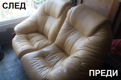 Почистваща услуга - Почистване на кожена мека мебел