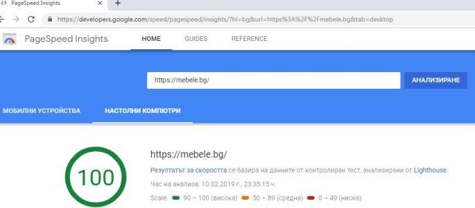 Измерена скорост на сайта - 100% при версия на работен плот